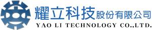 耀立科技股份有限公司 Logo(商標)